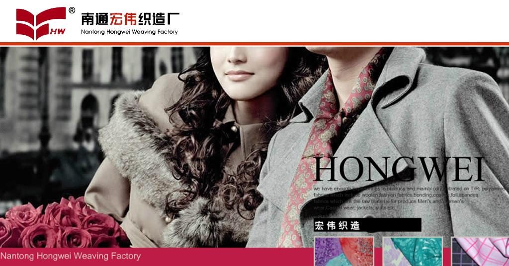 南通宏伟纺织有限摩天平台公司
