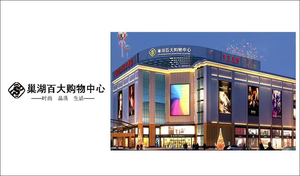 巢湖百大购物中心