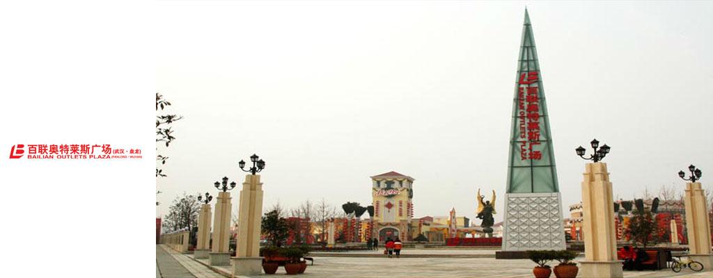 武汉百联奥特莱斯广场