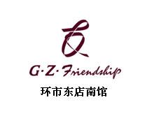 广州友谊商店环市东店南馆
