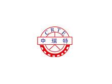 青岛中瑞特机械制造有限公司