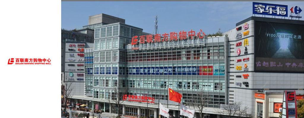 百联南方购物中心