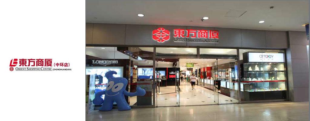 东方商厦中环店