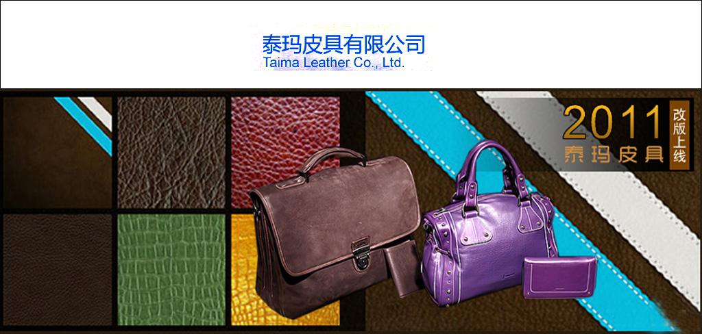 广州泰玛皮具有限公司