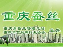 重庆市茧丝绸行业协会