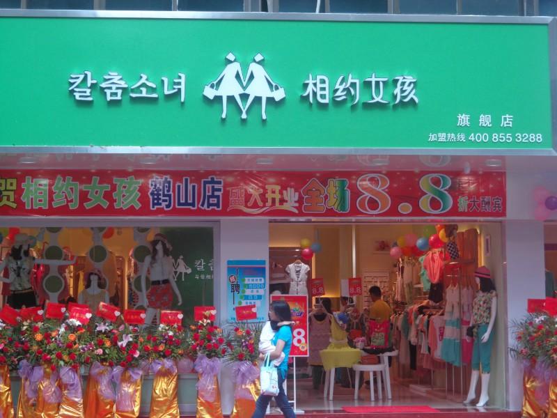 深圳市相约女孩服饰有限公司 女装企业
