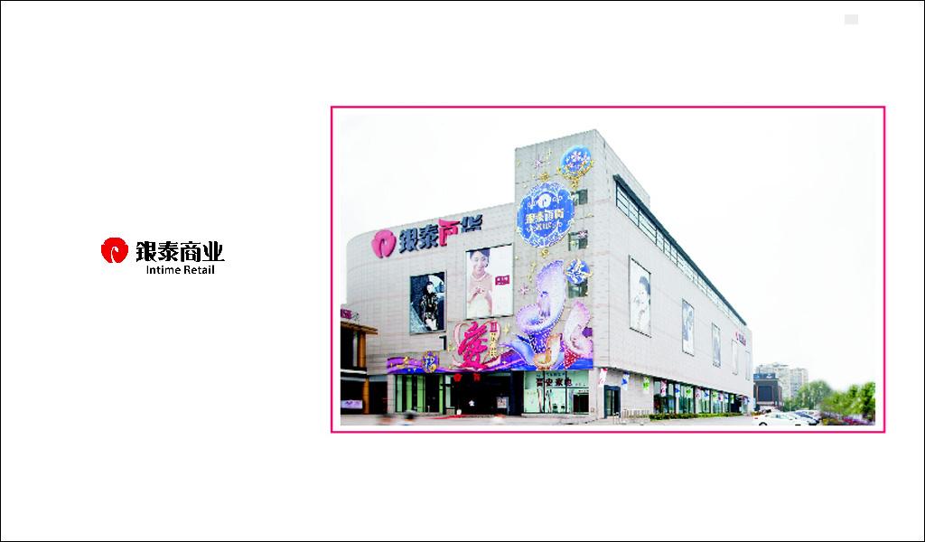 银泰百货杭州富阳店