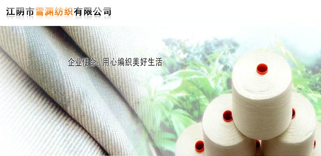 江陰市雪淵紡織有限公司