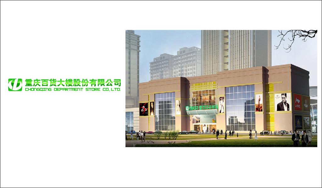 重百江津商场