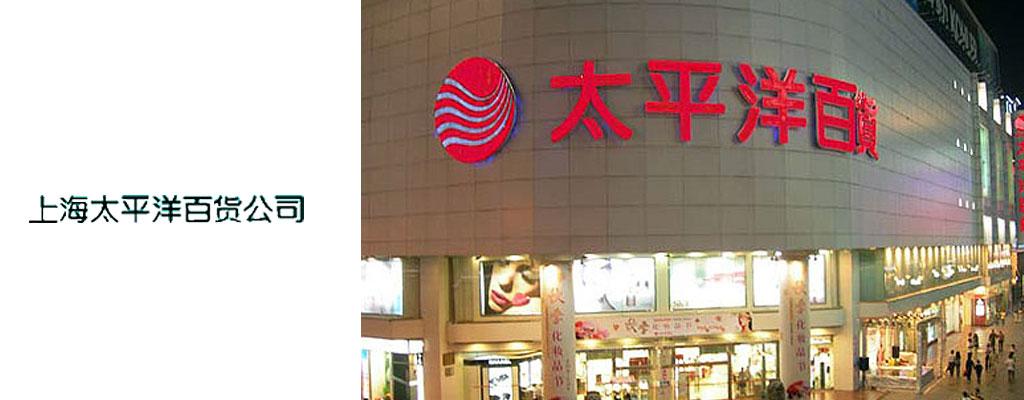 上海太平洋百货公司不夜城店