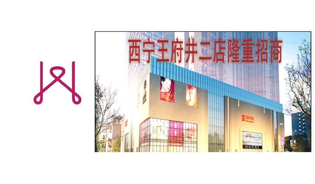 西宁王府井百货有限责任公司