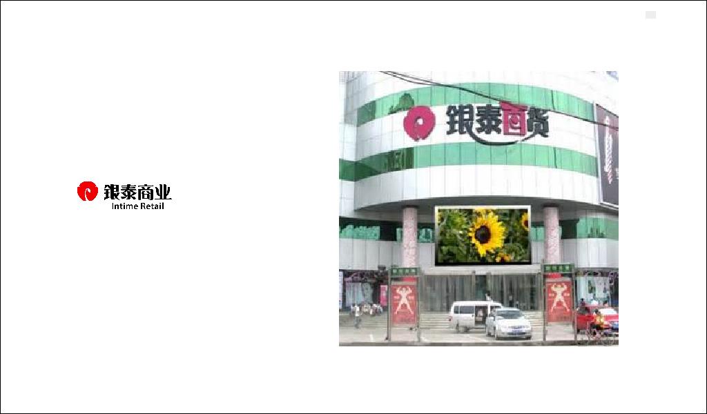 银泰百货湖北鄂州店