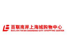 百联南岸上海城购物中心