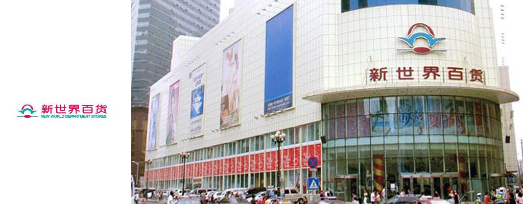 宁波新世界北仑百货
