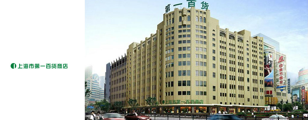上海市第一百货商店有限公司