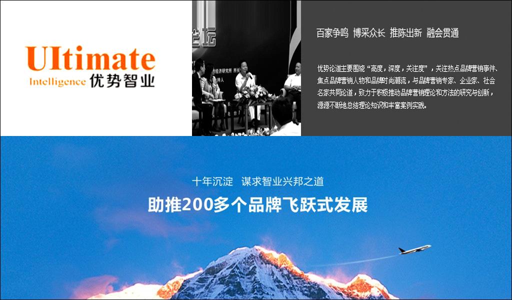 优势(中国)品牌智业机构