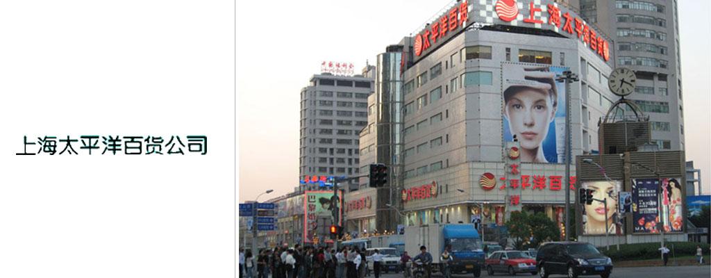 上海太平洋百货公司淮海店