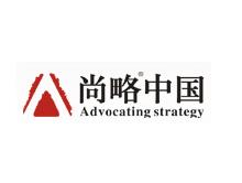 上海尚略弈策品牌策划管理有限公司