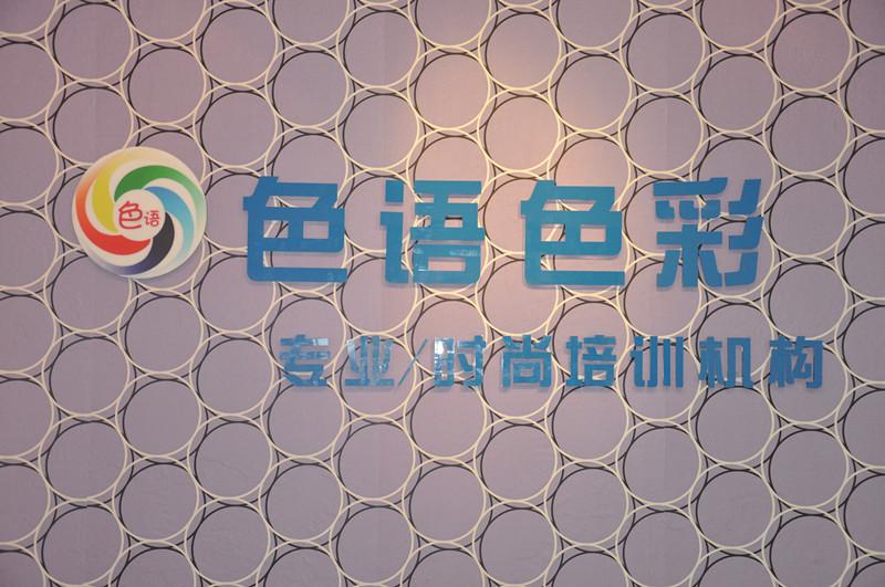 重庆色语色彩形象设计有限公司