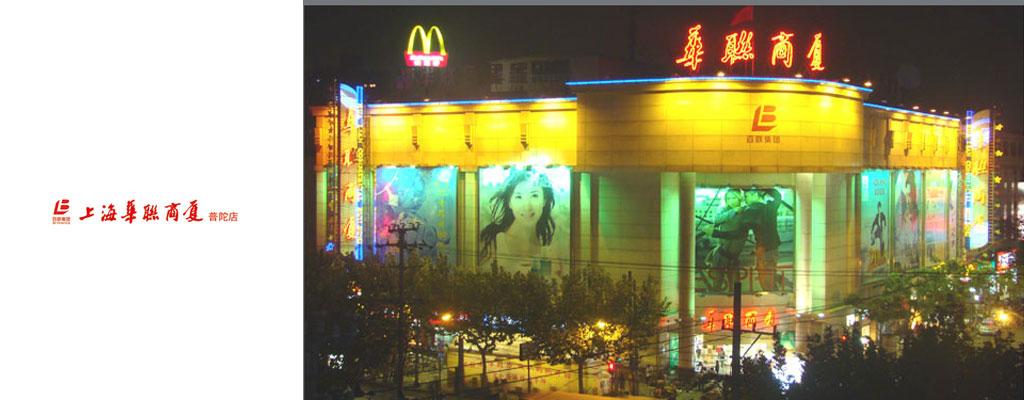 上海华联商厦普陀店