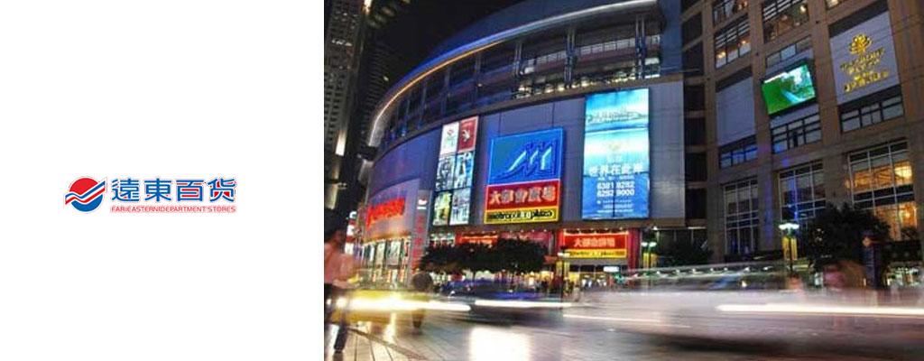 重庆远东百货大都会店