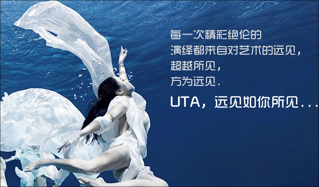 UTA时尚管理集团