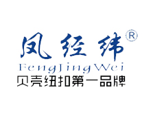 广州市凤经纬工贸有限公司