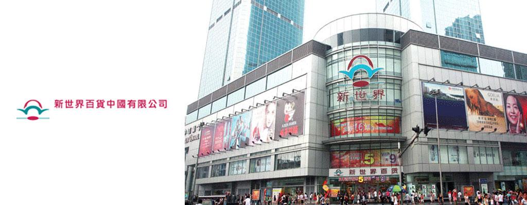 天津新世界百货
