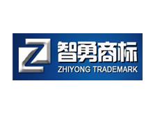北京智勇商标有限公司