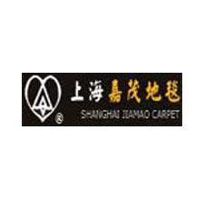 上海嘉茂地毯有限公司