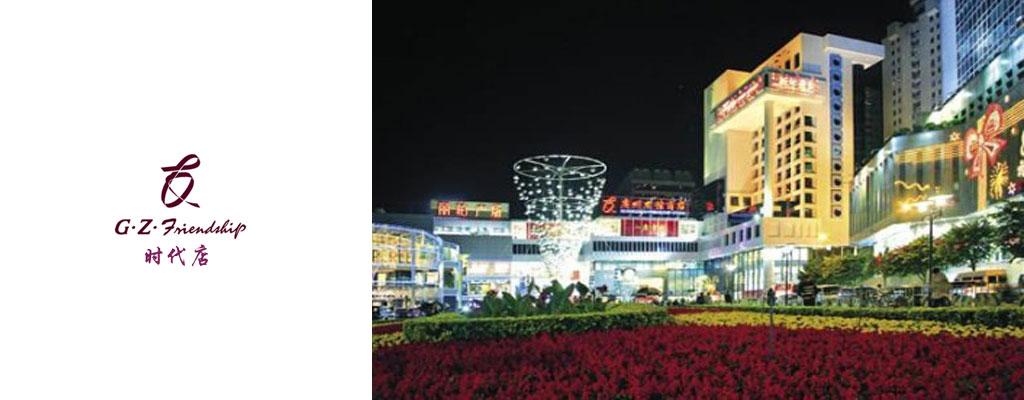广州友谊商店时代商店