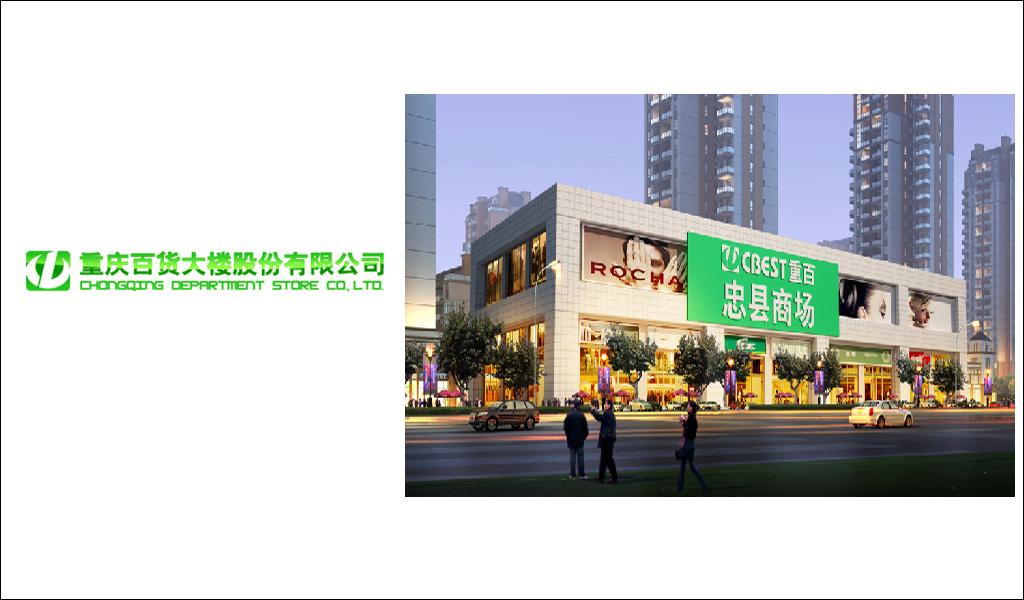 重百忠县商场