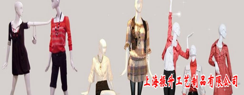 上海振升工藝制品有限公司