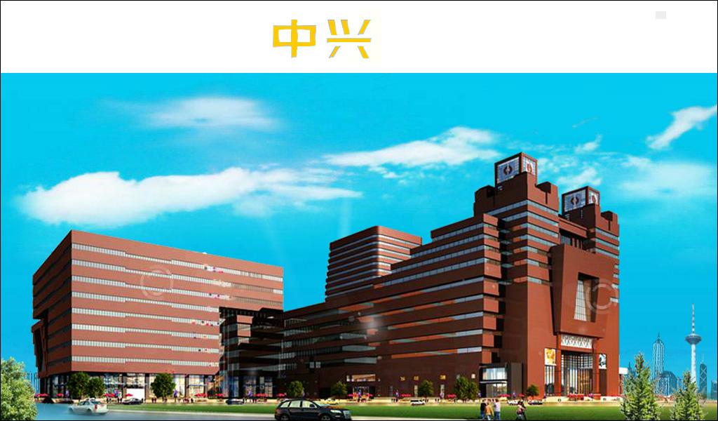 中兴-沈阳商业大厦