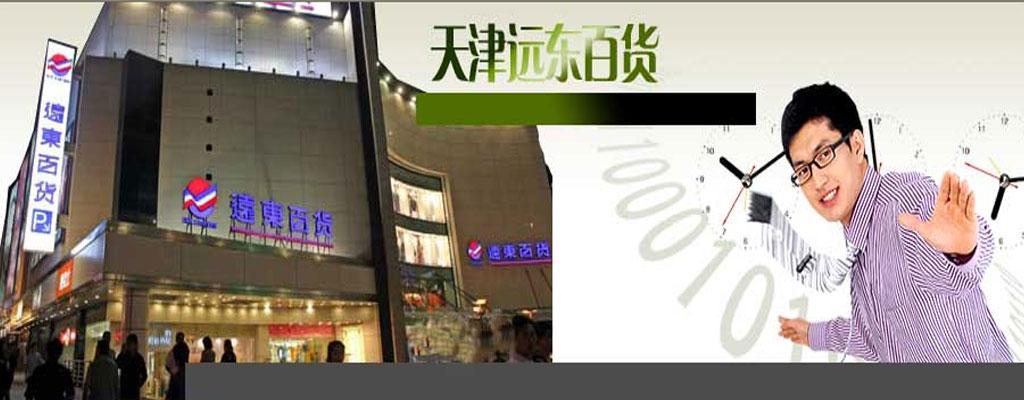 天津远东百货