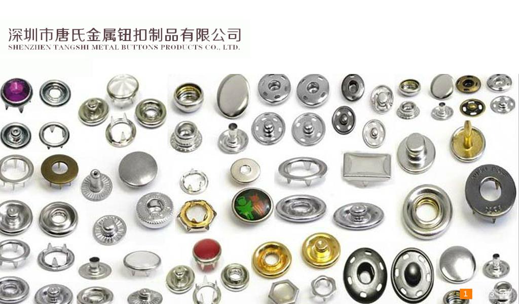 深圳市唐氏金屬鈕扣制品有限公司