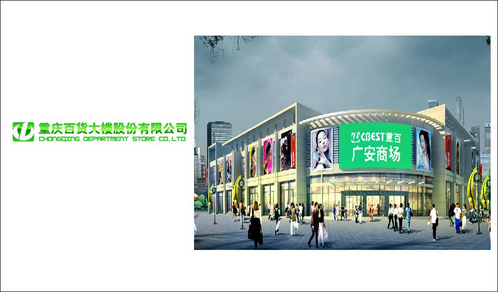 重百广安商场