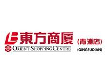 东方商厦青浦店