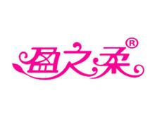 广州盈之柔制衣有限公司