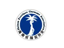 海南省服装行业协会