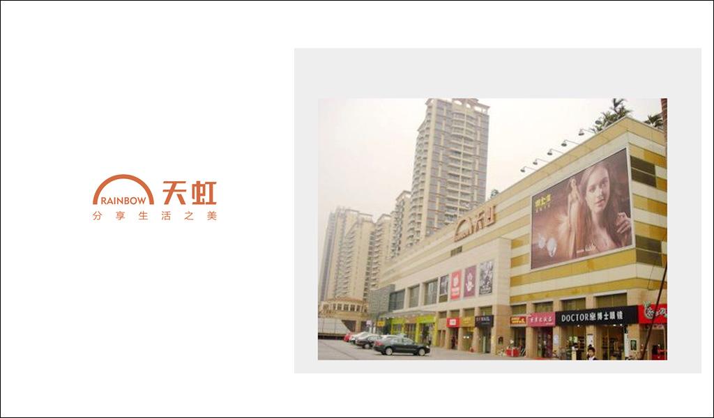 长安天虹商场