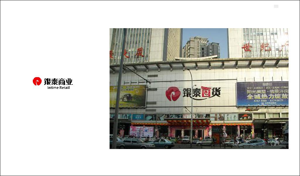银泰百货武汉世纪店