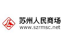 苏州人民商场股份有限公司