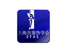 上海市服饰学会
