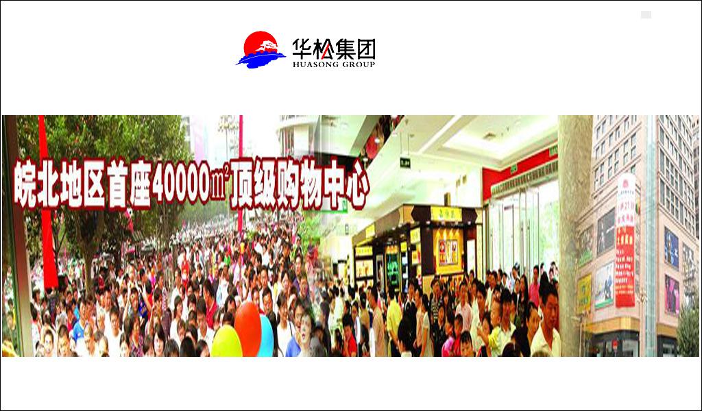 华松国际购物中心