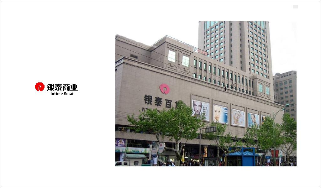 银泰百货宁波鄞州店