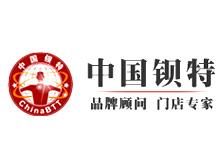 广州市钡特管理咨询有限公司