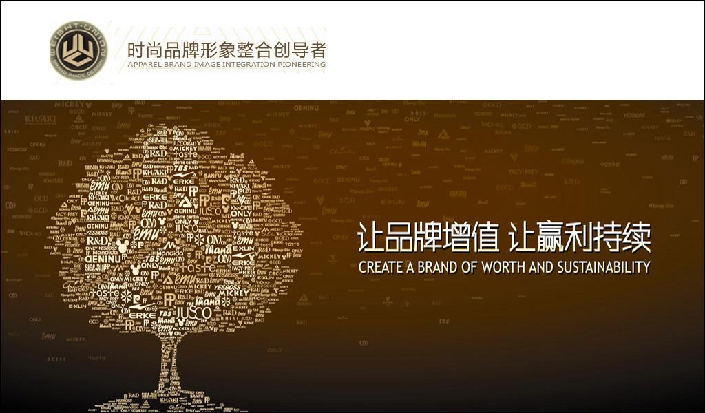 维涛优联(香港)时尚品牌形象整合
