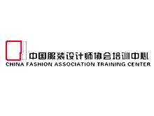 中國服裝設計師協會培訓中心