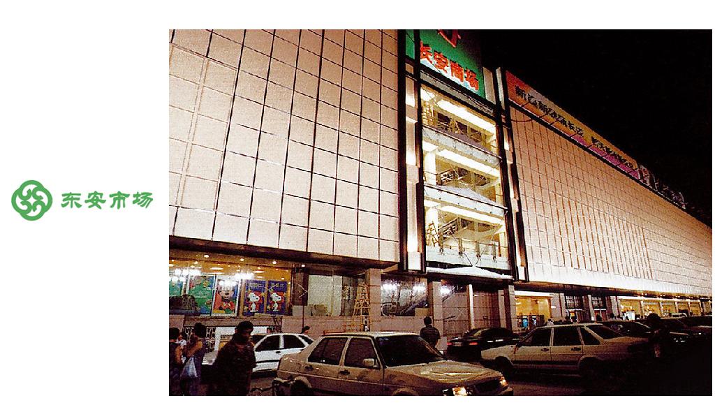 北京市长安商场